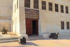 Национальный музей Рас-Аль-Хайма арабские соединенные эмираты Стоковая Фотография