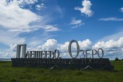 ` Национального парка озера Plescheevo ` Стеллы Стоковое Фото