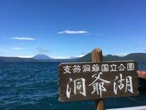 Национальный парк Shikotsu-Toya Стоковое Изображение RF