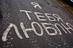 Надпись на дороге с танками трассировок Стоковое фото RF