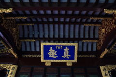 Надпись Qian императора длинная Стоковые Изображения