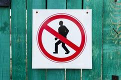 Не войти в Стоковое Фото