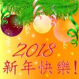 Новый Год оранжевой карточки счастливый Стоковые Изображения RF