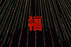 Новый Год торжества Стоковые Изображения RF