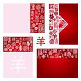 Новый Год китайца карточки Стоковые Фотографии RF