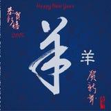 Новый Год китайца карточки Стоковые Фото