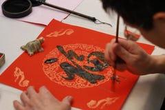 Новый Год китайца каллиграфии Стоковое Изображение RF