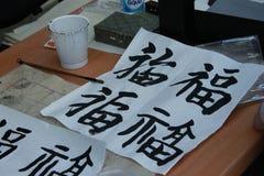 Новый Год китайца каллиграфии Стоковые Фотографии RF