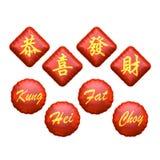 Новый Год китайца Kung Hei тучный Choy Стоковое Изображение RF