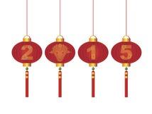 Новый Год 2015 китайцев иллюстрации фонариков козы иллюстрация штока