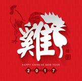 Новый Год 2017 китайцев Стоковая Фотография