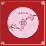 Новый Год приветствию карточки китайское Стоковое Изображение