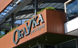 Новый ресторан заволакивает (Oblaka) в курортный город Anapa на улице Gorky Стоковые Фото