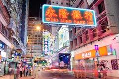 Ноча улицы Hong Kong Стоковые Фотографии RF