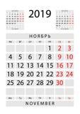 Ноябрь 2019 Calendar лист с октябрем и декабрем, русскими бесплатная иллюстрация
