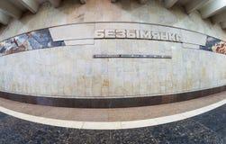 нутряная подземка станции Стоковая Фотография
