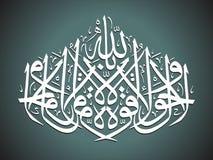 Обои каллиграфии Vactor исламские написанные в maqoos khate Стоковые Изображения RF