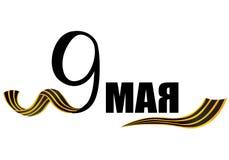 9-ое мая с лентой Джордж Стоковое Изображение