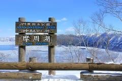 Озеро Mashu Стоковые Изображения