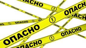 опасно Желтые предупреждающие ленты в движении иллюстрация вектора