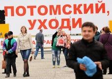 Орел, Россия, 15-ое июня 2017: Протесты России Встречать против lo Стоковая Фотография RF