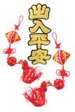 Орнаменты китайского Нового Года благоприятные Стоковые Фотографии RF