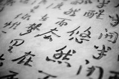 основанное каллиграфии характера китайца зерно близко весьма вручает изображению средств смешанную текстуру съемки картины вверх Стоковые Фото