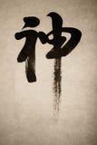 основанное каллиграфии характера китайца зерно близко весьма вручает изображению средств смешанную текстуру съемки картины вверх Стоковая Фотография