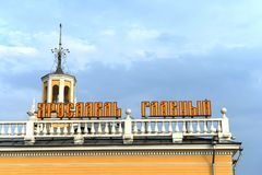 Основа Yaroslavl железнодорожного вокзала Стоковое фото RF
