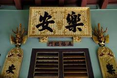 Особняк Cheong Fatt Tze стоковые изображения rf