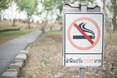 Остановите дым в парке Таиланда иллюстрация вектора
