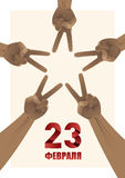 Открытка приветствию 23-ье февраля с 5 руками людей победы Стоковые Фотографии RF