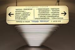 Отметка станции метро Teatralnaya Москвы Стоковые Фото