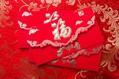 Отпразднуйте китайский конверт красного цвета Нового Года Стоковое Изображение RF