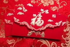 Отпразднуйте китайский конверт красного цвета Нового Года Стоковая Фотография RF