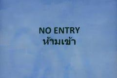 Отсутствие предупредительного знака входа Стоковые Фото