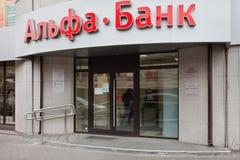 Офис банка альфы в Москве Вход к офису Стоковое Изображение RF
