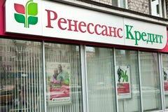 Офис кредитного банка Renessance в Москве Вход к офису Стоковые Изображения