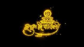 Оформление diwali Shubh написанное с золотыми частицами искрится фейерверки