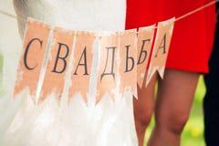 Оформление с словом свадьба Стоковая Фотография RF