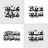 Оформление Eid Mubarak приветствуя арабское Стоковое Изображение RF