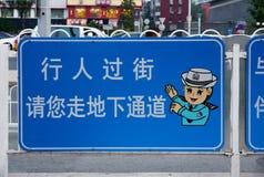 Охраните знак улицы для пешеходов, Пекин, Китай Стоковое Изображение