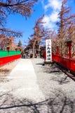 Очаруйте святыню Komitake на линии 5-ой станции Фудзи Subaru, Ja стоковые изображения rf