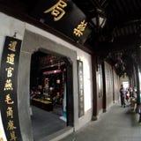 Павильон залы TCM Huqingyu старинных зданий Стоковое Изображение