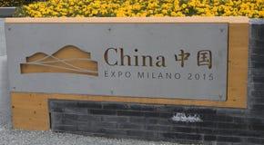 Павильон 2015 Китая милана экспо стоковая фотография rf