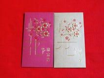 Пакет красного цвета Гонконга Стоковые Фото