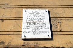 Памятная доска предназначенная к большому советскому физику Александру Terenin Стоковое Фото