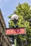 Парижский знак метро с фонарным столбом против винтажной стены Стоковые Изображения RF