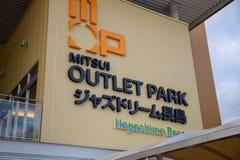Парк выхода Nagashima с серией магазина стоковая фотография