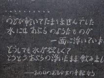 Парк мира Нагасаки Стоковое фото RF